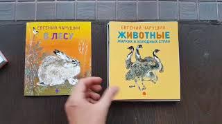 Чарушинские зверята: серия. Худ. Евгений Чарушин