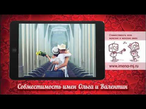 Совместимость имен Ольга и Валентин 💝