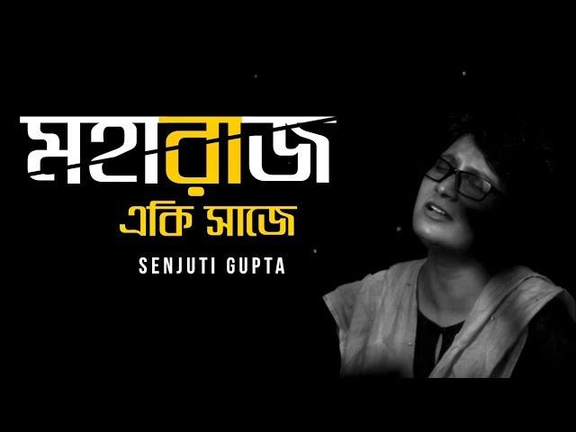 Maharajo Eki Saje | মহারাজ একি সাজে | Rabindra Sangeet | Senjuti | Folk Studio Bangla New Song 2019