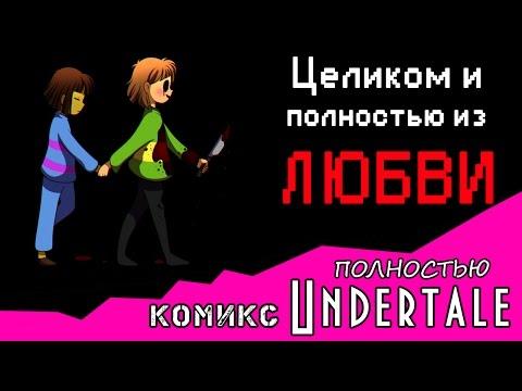Порно комиксы на русском смотреть онлайн, эрокомиксы