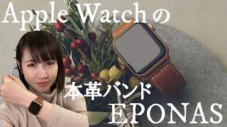 【Apple Watch】おしゃれな高級レザーバンド「EPONAS」が素敵すぎたので、愛用決定!