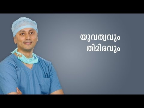 Why Teenagers Cause Cataract?Malayalam