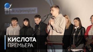 «Кислота» Александра Горчилина в Петербурге