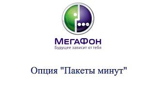 """Опция """"Пакеты минут"""" от Мегафон - описание, как подключить и отключить"""