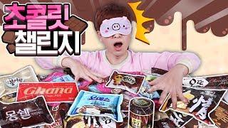 발렌타인을 맞이하여 초콜릿 전부 모여라!!!!! 오감을 이용한 강이의 초콜릿 챌린지