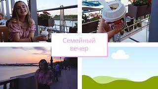 Vlog: семейная прогулка. Закат. Сериал