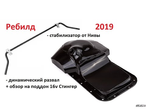 Ребилд 2019: стабилизатор, углы + обзор на поддон 16v от Стингер