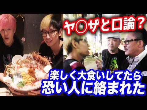 巨大海鮮丼の大食い中にヤ◯ザが乱入?いつか削除されるかもしれません…
