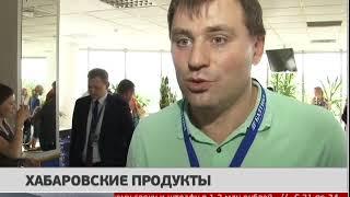 Хабаровские продукты. Новости 18/08/2017 GuberniaTV