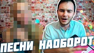 ПЕСНИ НАОБОРОТ! | BACKWARDS