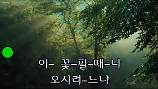 [000101] 가거라 삼팔선 - 남인수 - Kumyo…