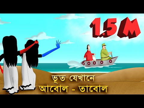 BHUT JEKHANE ABOL TABOL- Bengali Ghost Story |  Horror Golpo Cartoon | Animated By - Sujiv And Sumit