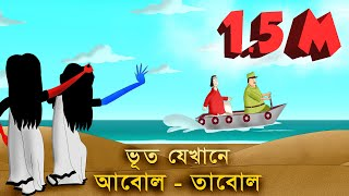 Bangla Cartoon