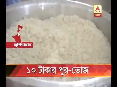 Beldanga Municipal Corporation takes initiative to serve Meal only at Rs 10 to the flood a