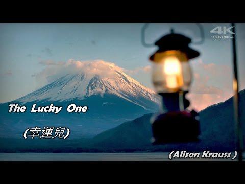 The Lucky One  (Alison Krauss) (高畫質 高音質)(中文翻譯)