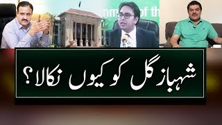 Why was Shahbaz Gill fired ???