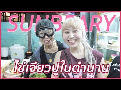 กินร้านเจ๊ใฝ สตรีทฟู๊ดไทยร้านเดียว ที่ได้รางวัลมิชลิน ☀ Sunbeary