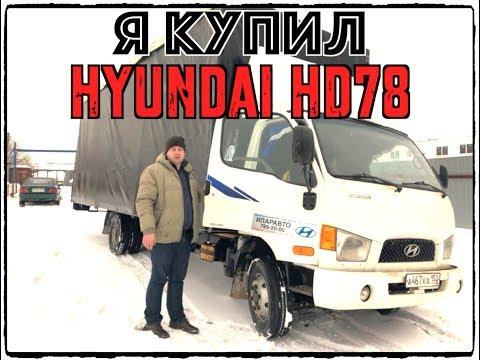 КУПИЛ Hyundai HD78 за 750 тр! Корейский грузовик б/у!