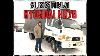 КУПИВ Hyundai HD78 за 750 тр! Корейська вантажівки б/у!