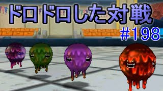 ドラゴンクエストモンスターズジョーカー3 【DQMJ3】 #198 ドロドロした戦い バルーン対決 kazuboのゲーム実況