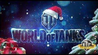 ВСЯ СУТЬ ПРАЗДНИЧНЫХ ДНЕЙ В World of Tanks
