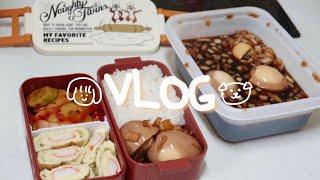 vlog | 자취만렙✨호딱 반찬하고 도시락싸는 자취생브…