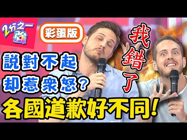 假笑say sorry?各國道歉方式好不同!日本人把抱歉掛嘴邊,卻不是真心?【#2分之一強】20190916 完整版 EP1154