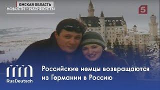 В Омскую область возвращаются российские немцы(, 2014-11-21T10:19:09.000Z)