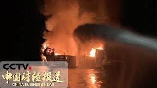 [中国财经报道] 美国加州游船失火事故 目前已找到20具遇难者遗体 | CCTV财经