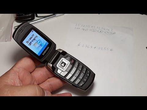 Вопрос: Как разблокировать контрактный телефон?