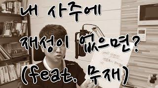 내 사주에 재성이 없으면 (feat. 무재)