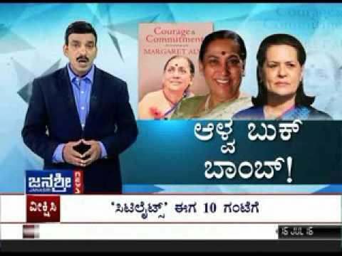 Janasri News | Margaret Alva's Book - segment 01