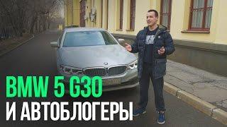 BMW 5 G30 и Автоблогеры!
