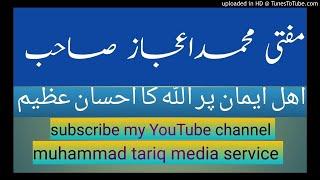 mufti muhammad ijaz sb:Ahle Iman Par Allah Ka Ihsan e Azeem