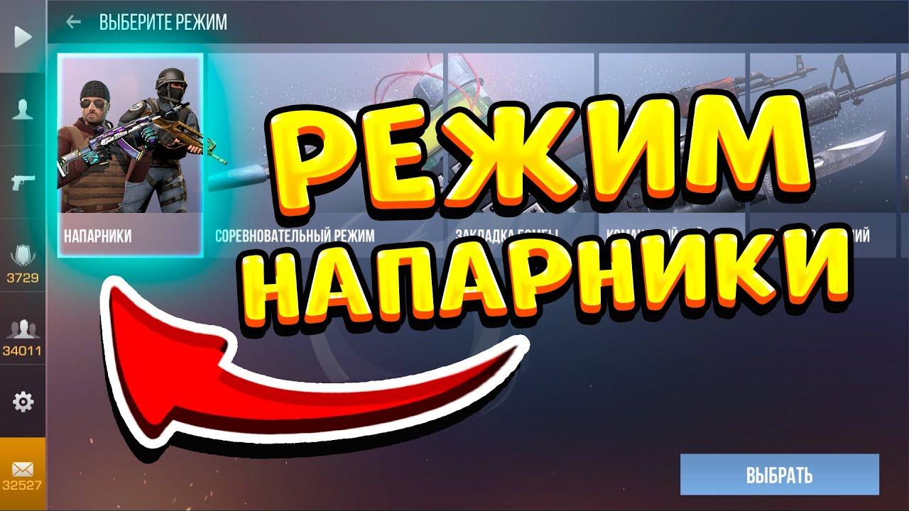 "СЛИВ НОВОГО РЕЖИМА ""НАПАРНИКИ"" В STANDOFF 2 0.16.0"