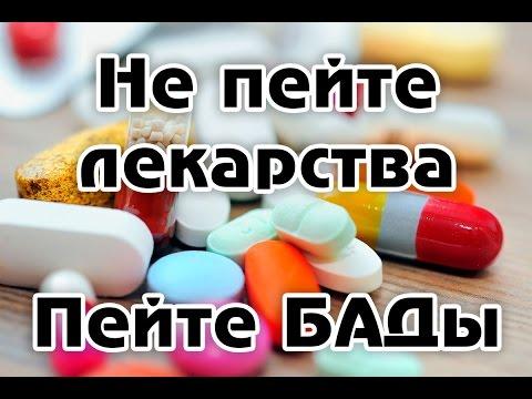 Не пейте лекарства.  Пейте БАДы