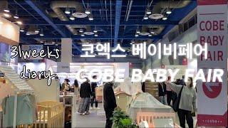[임산부일기] 코엑스 베이비페어, 코베 베이비페어