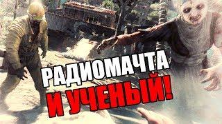 Dying Light Прохождение На Русском #15 — РАДИОМАЧТА!