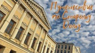 Виртуальная экскурсия «Путешествие по старому дому»