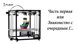 FLSUN cube 3d принтер або черговий Р... частина 1