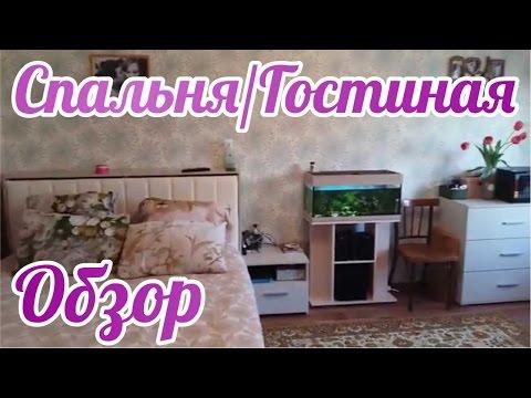 Обзор квартиры после ремонта | Ремонт в хрущевке | Гостиная Спальня