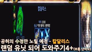 [스타크래프트 2] 공허의 수정만 노릴 예정 - 강습 갈레온 (랜덤 유닛 되어 도와주기4+)