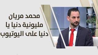 محمد مريان - مليونية دنيا يا دنيا على اليوتيوب
