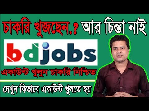 How to Create Bd Jobs Account? My BD Job Account. bdjobs.com,#Netcom, #RubelMahmud,