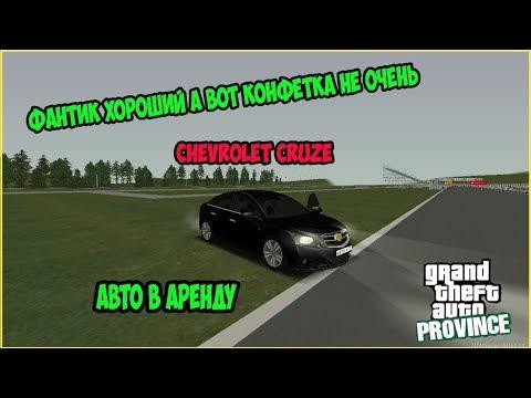 Обзор и тест-драйв Chevrolet Cruze  MTA провинция