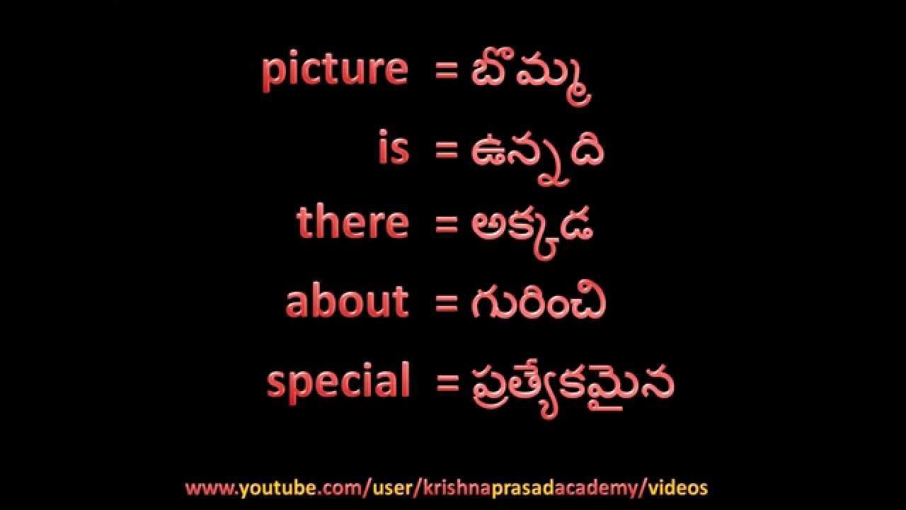 giardia meaning in telugu)