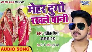 #Pratik Mishra का सबसे हिट Song I मेहर दुगो रखले बानी I Mehar Dugo Rakhale Bani 2020 Bhojpuri Song