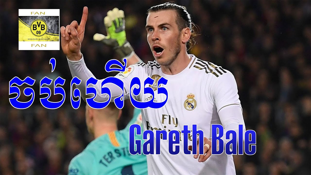 Gareth Bale No paln to leave  Real madrid