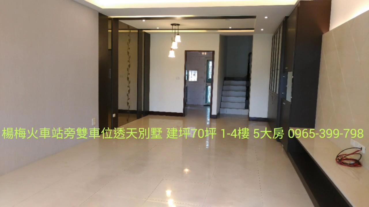 楊梅火車站旁雙車位透天別墅 1280萬 洽:0965-399-7985 - YouTube