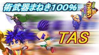 【TAS】がんばれゴエモン ネオ桃山幕府のおどり 100%